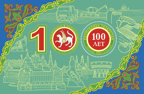 Марка к 100-летию Республики Татарстан
