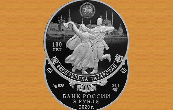 Выпущена монета к 100-летию образования Республики Татарстан