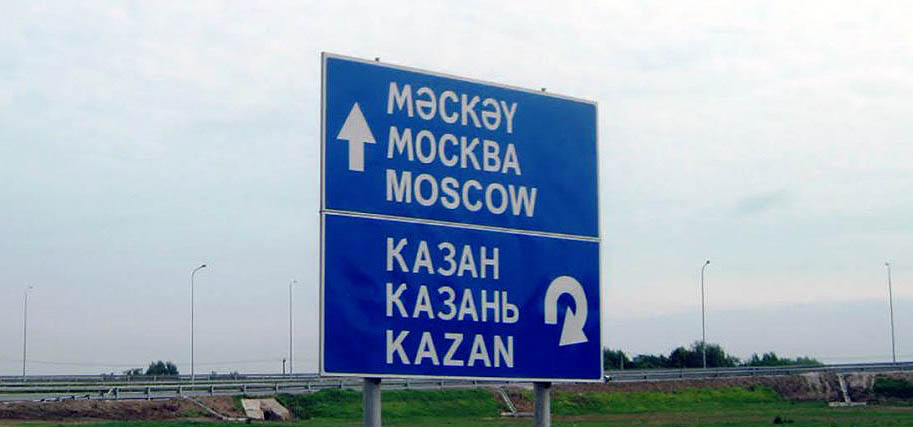 Москва-Казань