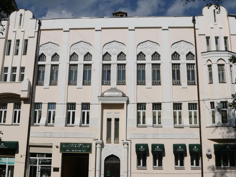 Татарский культурный центр Москвы