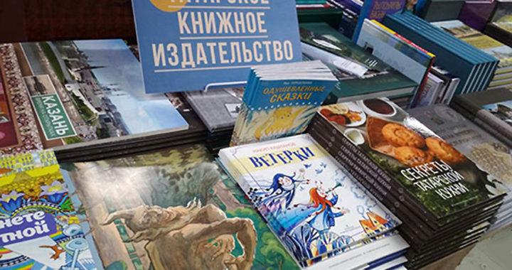 Татарское книжное издательство