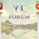 В Москве пройдёт молодежный форум «Мост Москва-Татарстан»