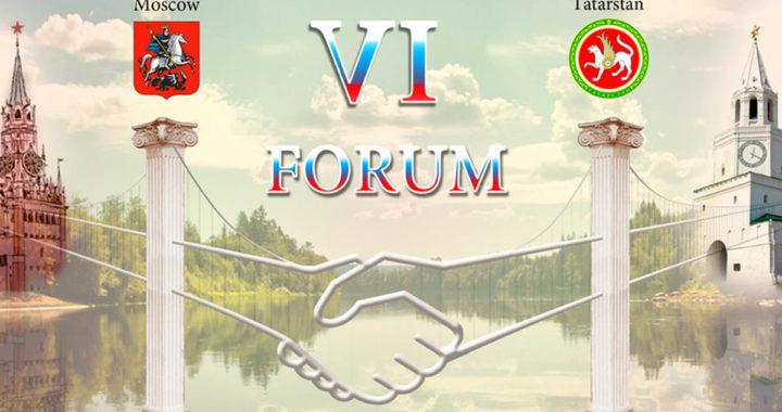 Форум Мост Москва-Татарстан