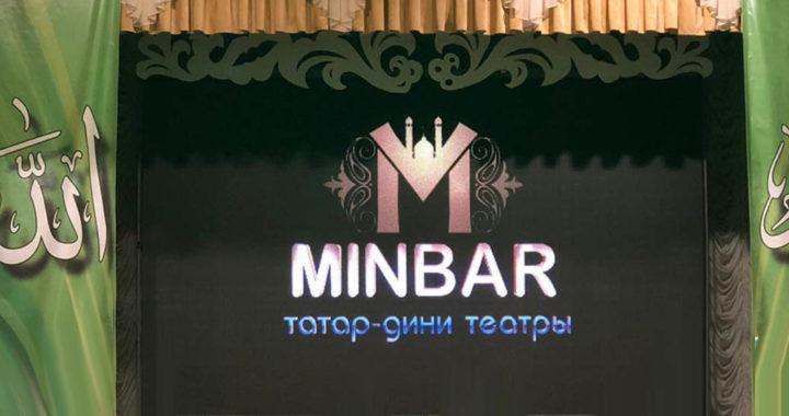 Театр Минбар