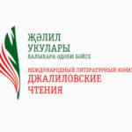Сегодня завершается прием заявок конкурса чтецов «Джалиловские чтения»