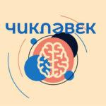 Татары Москвы проведут интеллектуальную игру «Чикләвек»