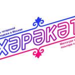 Победителей конкурса проектов татарской молодёжи «Хәрәкәт» назовут онлайн