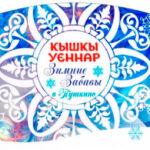 Татары Пушкино сегодня проведут Фестиваль «Кышкы уеннар»
