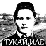 В Москве объявлен творческий конкурс «Тукай иле»