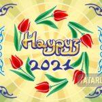 Московские татары отметят Науруз онлайн